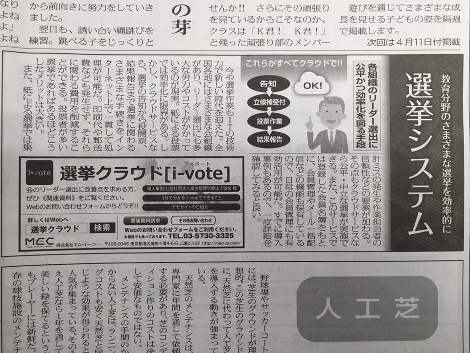 教育新聞i-vote160328